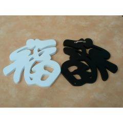 Chinesisches Schriftzeichen Glück
