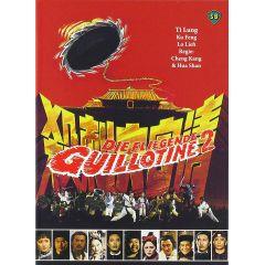 Die fliegende Guillotine 2 - Uncut /Mediabook - Limitierte Edition auf 750 Stück (+ DVD)