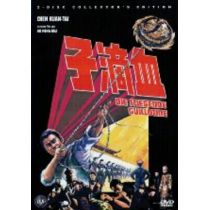 Die fliegende Guillotine [2 DVDs] [Limitierte Edition]