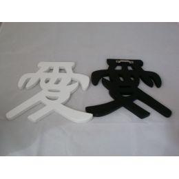 Chinesisches Schriftzeichen Liebe